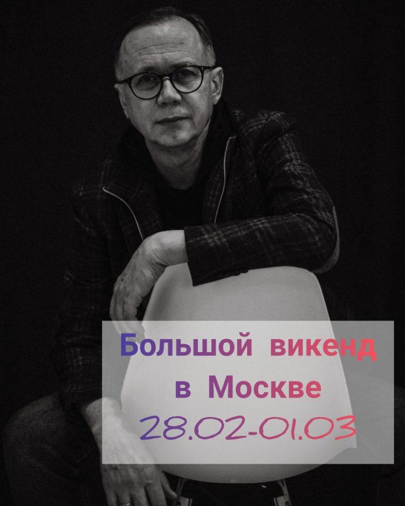 Большой викенд в Москве
