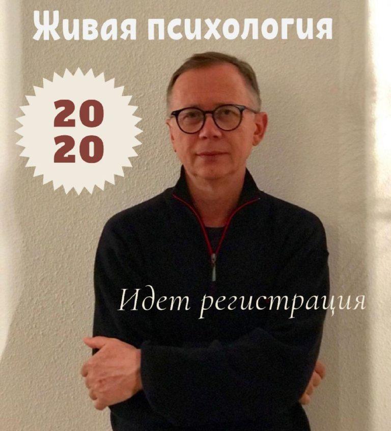 Живая психология Сергея Петрушина